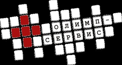 СЦ Олимп-Сервис